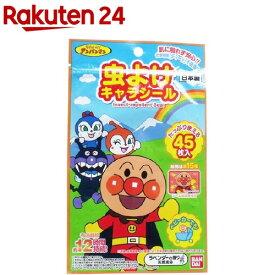 虫よけキャラシール アンパンマン(45枚入)【mushiyoke-3】