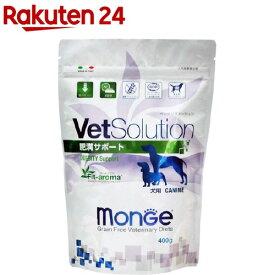 VetSolution 食事療法食 犬用 肥満サポート(400g)【monge】[ドッグフード]