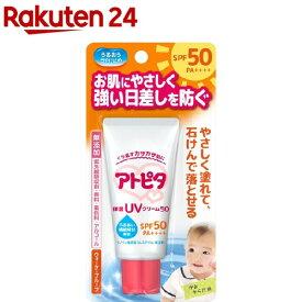 アトピタ 保湿UVクリーム50(30g)【アトピタ】