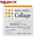 コラージュ 薬用保湿クリーム(30g)【コラージュ】