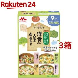 森永ベビーフード おうちのおかず 洋食メニュー人気の4食セット 9カ月頃から(100g*4袋入*3箱セット)