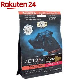 ダルフォード オーブンベイクドビスケット ZERO/G mini ローストサーモンレシピ(170g)【DARFORD(ダルフォード)】