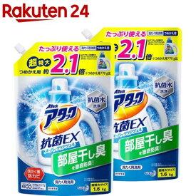 アタック 抗菌EX スーパークリアジェル 洗濯洗剤 詰め替え 特大サイズ(1.6kg*2袋セット)【アタック】[洗浄 消臭 部屋干し つめかえ 詰替 液体 まとめ買い]
