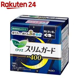 ロリエ スリムガード 特に多い夜用400 羽つき(11個入)【ロリエ】[生理用品]