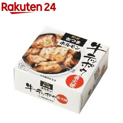 K&K 缶つまホルモン 牛テッポウ 直火焼(60g)【K&K 缶つま】
