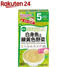 和光堂 手作り応援 白身魚と緑黄色野菜(2.3g*8包)【wako11hand】【手作り応援】