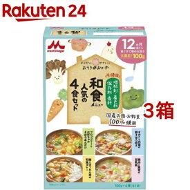 森永ベビーフード おうちのおかず 和食メニュー人気の4食セット 12カ月頃から(100g*4袋入*3箱セット)