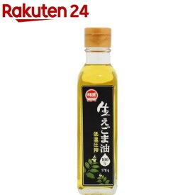 ヘピョ 生えごま油 100%(170g)