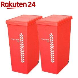 ゴミ箱 スライドペール ナチュラルレッド 45L(2コ組)