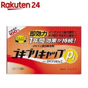 ゴキブリキャップP1(30個入)