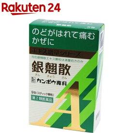 【第2類医薬品】銀翹散エキス顆粒Aクラシエ(9包)【KENPO_11】