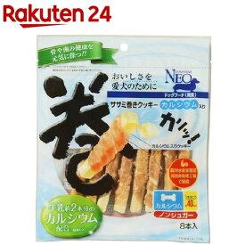 ドッグスターネオ ササミ巻きクッキー カルシウム入り(8本入)【ドッグスターネオ】