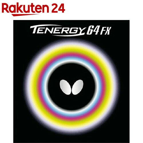 バタフライ 裏ラバー テナジー64FX ブラック 厚(1枚入)【バタフライ】【送料無料】