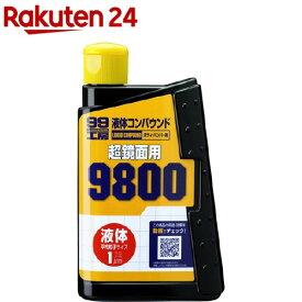 99工房 液体コンパウンド9800 B-145 09145(300mL)【99工房】