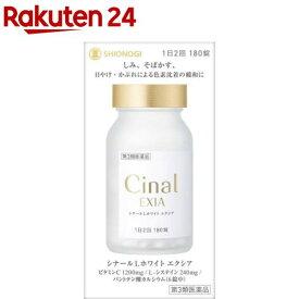 【第3類医薬品】シナールL ホワイト エクシア(180錠)【シナール】