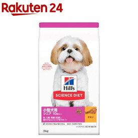サイエンスダイエット 小型犬用 10歳以上 シニアプラス 高齢犬用 チキン(3kg)【dalc_sciencediet】【サイエンスダイエット】[ドッグフード]