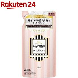 ラボン ルランジェ PJ シークレットブロッサム 柔軟剤 詰替え(480ml)【イチオシ】【ラボン(LAVONS)】
