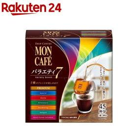 モンカフェ バラエティセブン(45袋入)【モンカフェ】[コーヒー]