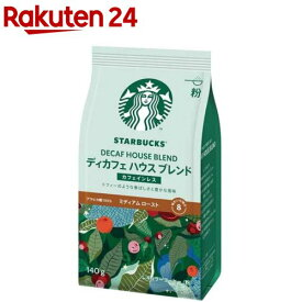 スターバックス コーヒー ディカフェ ハウスブレンド(140g)