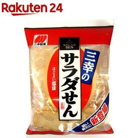 三幸のサラダせん(20枚入)