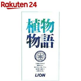 植物物語 化粧石鹸 箱(90g*3コ入)【植物物語】