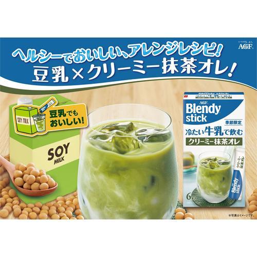 ブレンディスティック冷たい牛乳で飲むクリーミー抹茶オレ