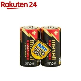 マクセル アルカリ乾電池 ボルテージ 単2 2本パック(1パック)【マクセル(maxell)】