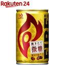 キリン ファイア 挽きたて微糖(155g*20本入)【ファイア】[缶コーヒー]