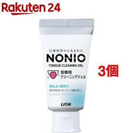 ノニオ 舌専用クリーニングジェル(45g*3個セット)【ノニオ(NONIO)】