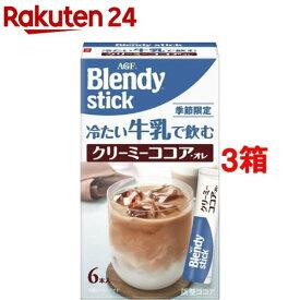 ブレンディ スティック 冷たい牛乳で飲む クリーミーココア・オレ(6本入*3箱セット)【ブレンディ(Blendy)】
