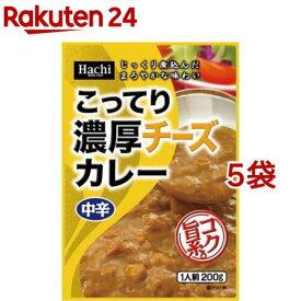 こってり濃厚チーズカレー(200g*5袋セット)【Hachi(ハチ)】
