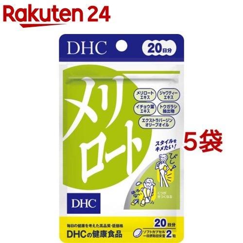 DHC メリロート 20日分(40粒入*5コセット)【DHC サプリメント】【送料無料】