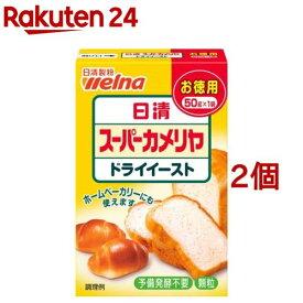 日清 スーパーカメリヤドライイースト(50g*2コセット)
