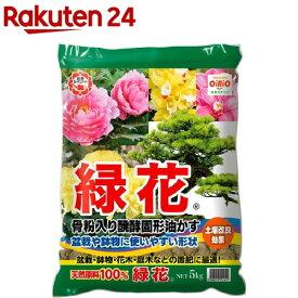 緑花(中粒)(5kg)【日清ガーデンメイト】