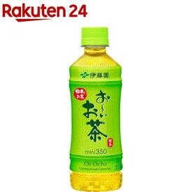 伊藤園 おーいお茶 緑茶(350mL*24本入)【お〜いお茶】[おーいお茶 350 お茶]