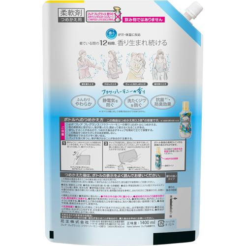 フレアフレグランス柔軟剤フラワー&ハーモニー詰め替えウルトラジャンボ梱販売用