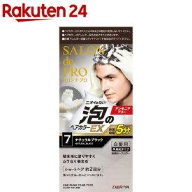 サロンドプロ 泡のヘアカラーEX メンズスピーディ 7 ナチュラルブラック(40g+40g)【サロンドプロ】[白髪染め]