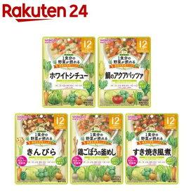 和光堂 1食分の野菜が取れるグーグーキッチン 12か月〜 おすすめセット(100g*10袋入)【グーグーキッチン】