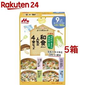 森永ベビーフード おうちのおかず 和食メニュー人気の4食セット 9カ月頃から(100g*4袋入*5箱セット)
