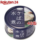 ノルレェイク サバ缶水煮(190g*48缶セット)[缶詰]