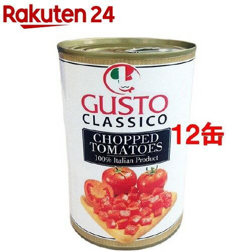 グストクラシコ カットトマト(400g12コセット)