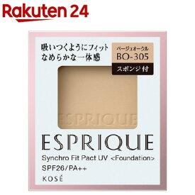 エスプリーク シンクロフィット パクト UV BO-305 ベージュオークル(9.3g)【エスプリーク】