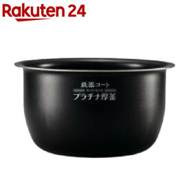 象印 炊飯ジャー用内釜 B531-6B(1個)【象印(ZOJIRUSHI)】