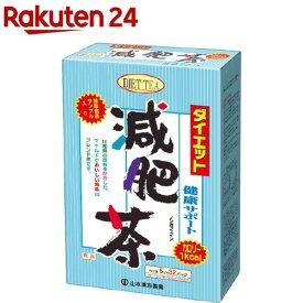 山本漢方 ダイエット減肥茶(5g*32分包)【山本漢方】