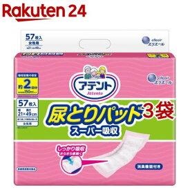 アテント 尿とりパッド スーパー吸収 約2回分 女性用 21*49cm 介助で歩ける方(57枚入*3袋セット)【アテント】
