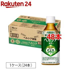 【訳あり】ヘルシア緑茶(350ml*24本入*2コセット)【ヘルシア】