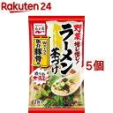 野菜増し増し!ラーメン茶づけ Wスープの魚介豚骨味(2袋入*5コセット)【永谷園】
