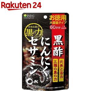 医食同源ドットコム 黒酢にんにくセサミン(180粒)【医食同源ドットコム】