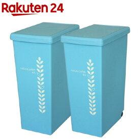 ゴミ箱 スライドペール スモーキーブルー 45L(2コ組)