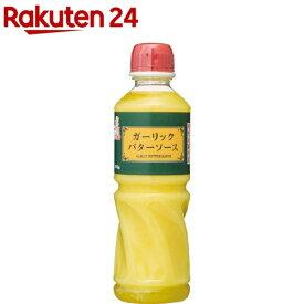 ガーリックバターソース(515g)【spts4】